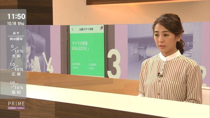 2018年10月18日椿原慶子の画像11枚目