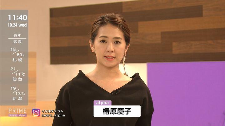 2018年10月24日椿原慶子の画像02枚目