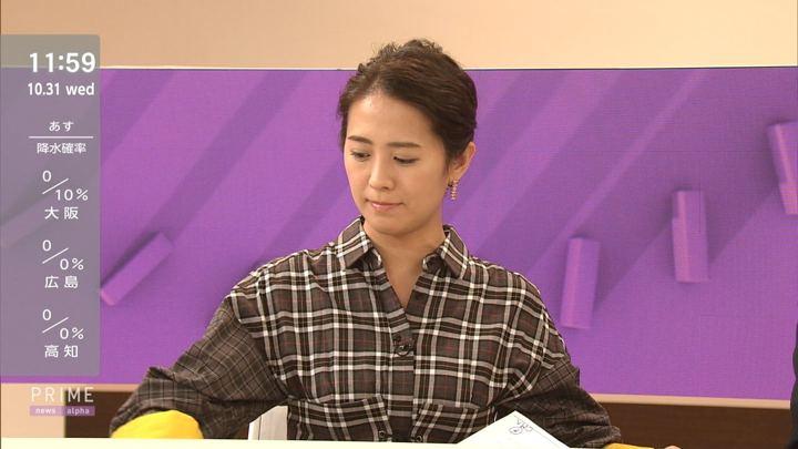 2018年10月31日椿原慶子の画像11枚目