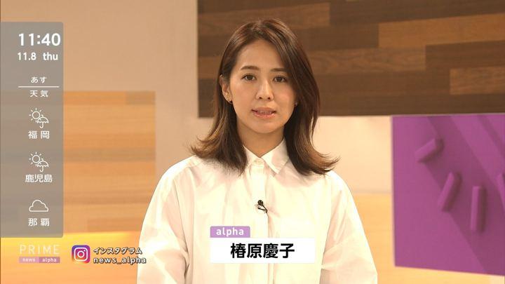 2018年11月08日椿原慶子の画像03枚目