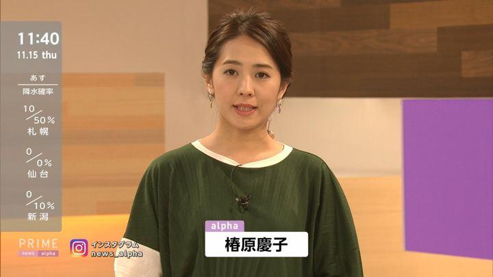 2018年11月15日椿原慶子の画像02枚目