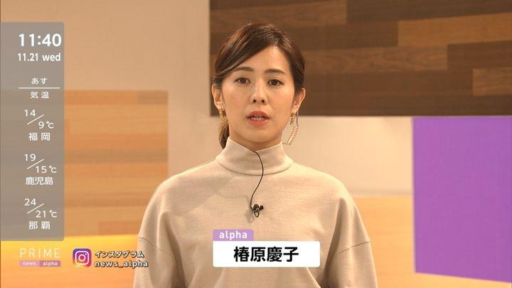 2018年11月21日椿原慶子の画像02枚目