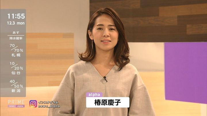 2018年12月03日椿原慶子の画像02枚目