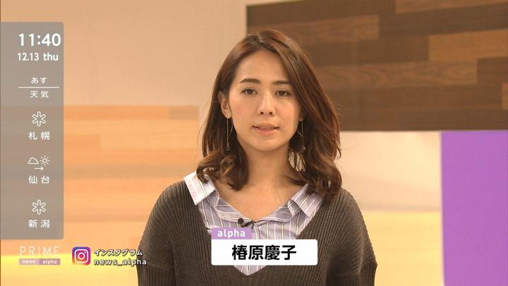 2018年12月13日椿原慶子の画像02枚目