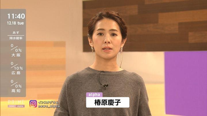 2018年12月18日椿原慶子の画像03枚目