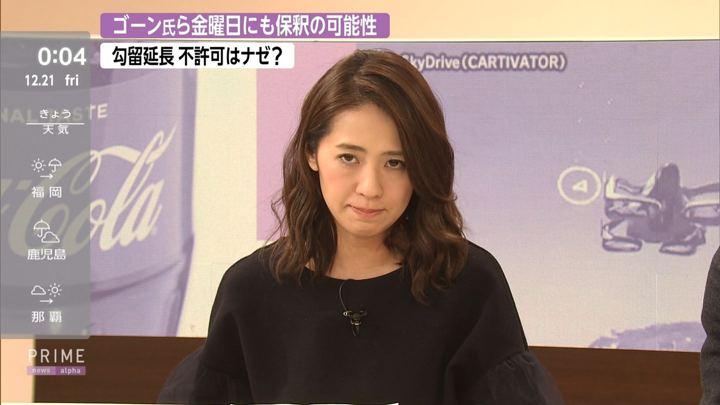 2018年12月20日椿原慶子の画像05枚目