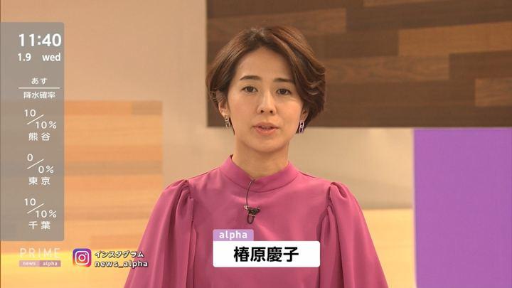 2019年01月09日椿原慶子の画像03枚目