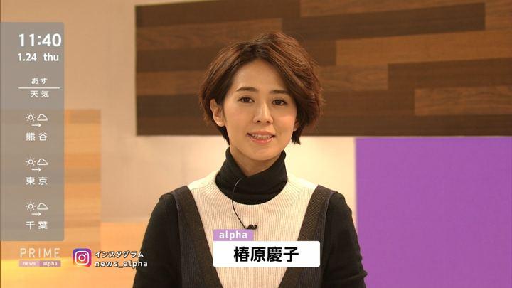 2019年01月24日椿原慶子の画像02枚目