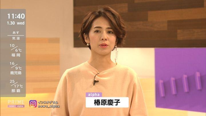 2019年01月30日椿原慶子の画像04枚目