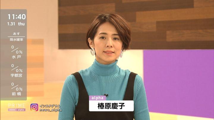 2019年01月31日椿原慶子の画像02枚目