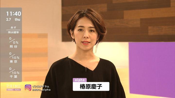 2019年02月07日椿原慶子の画像03枚目