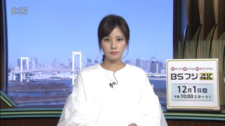 堤礼実 BSフジニュース 全力!脱力タイムズ (2018年11月02日放送 22枚)