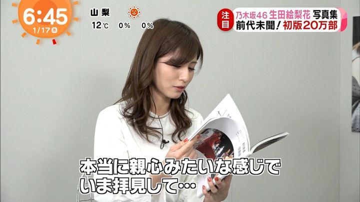 2019年01月17日堤礼実の画像02枚目