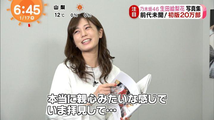 堤礼実 めざましテレビ (2019年01月17日放送 6枚)