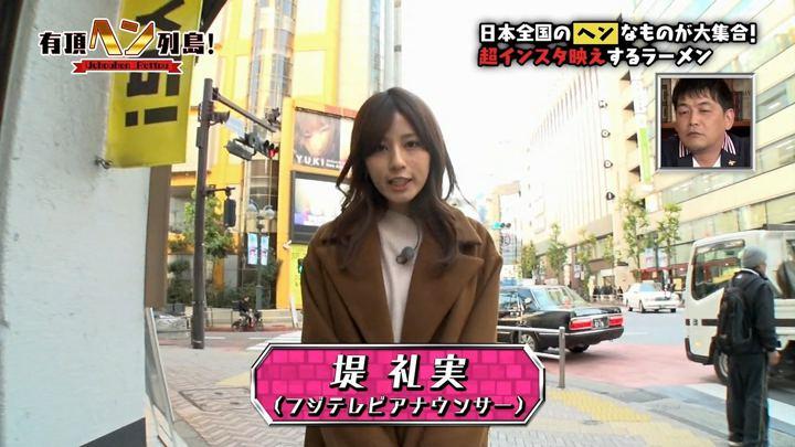 堤礼実 有頂ヘン列島! (2019年02月16日放送 21枚)