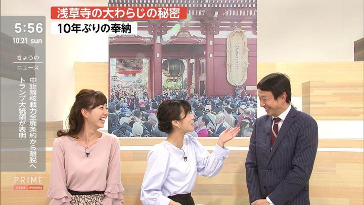2018年10月21日内田嶺衣奈の画像12枚目