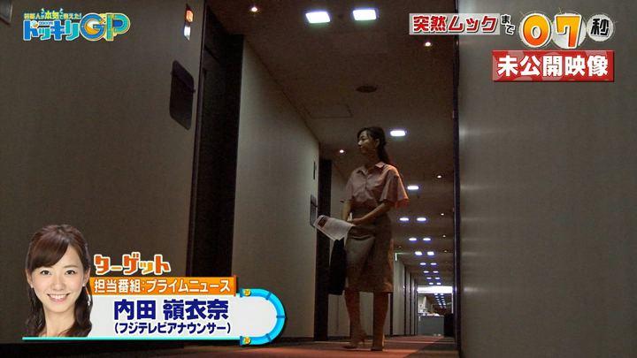 2018年11月10日内田嶺衣奈の画像08枚目