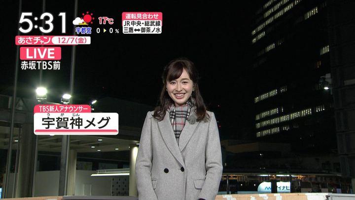 2018年12月07日宇賀神メグの画像01枚目