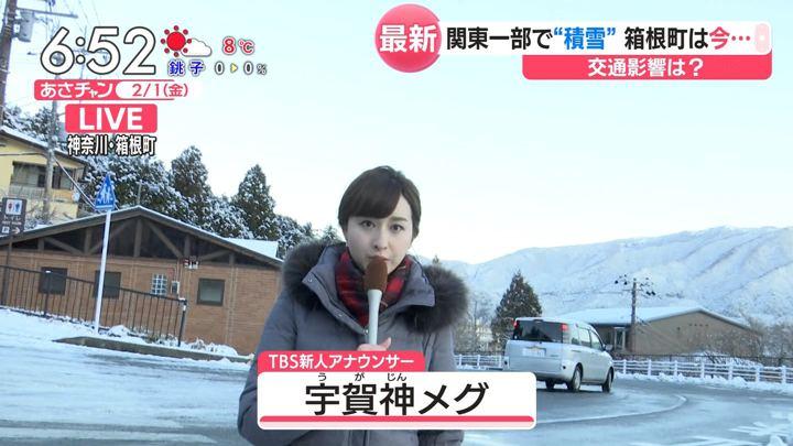 2019年02月01日宇賀神メグの画像02枚目