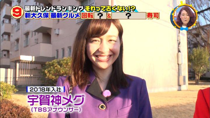 2019年02月16日宇賀神メグの画像01枚目
