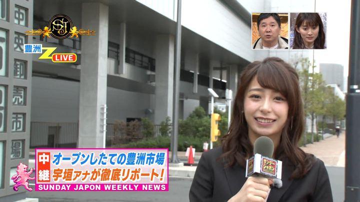 2018年10月14日宇垣美里の画像04枚目
