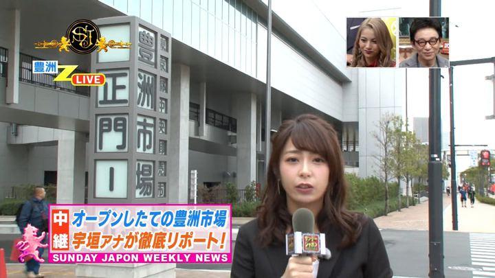 2018年10月14日宇垣美里の画像06枚目