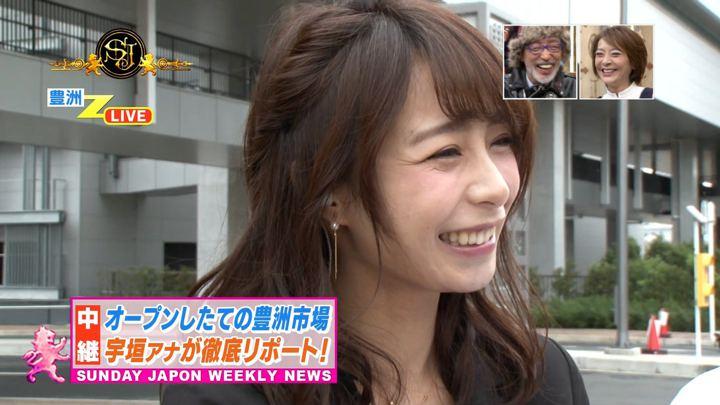 2018年10月14日宇垣美里の画像14枚目
