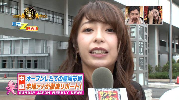 2018年10月14日宇垣美里の画像17枚目