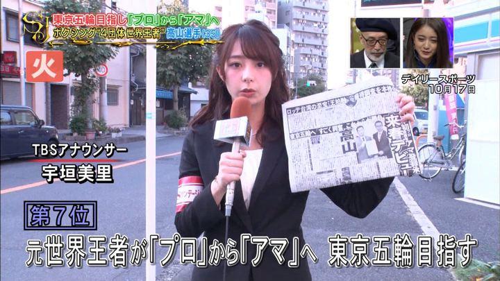 2018年10月21日宇垣美里の画像01枚目