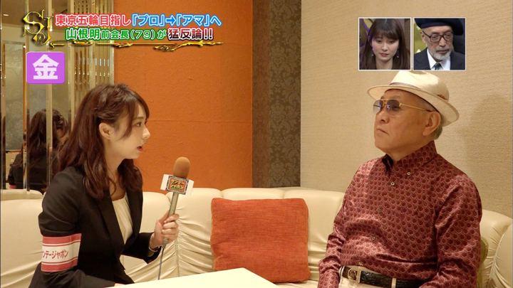 2018年10月21日宇垣美里の画像04枚目