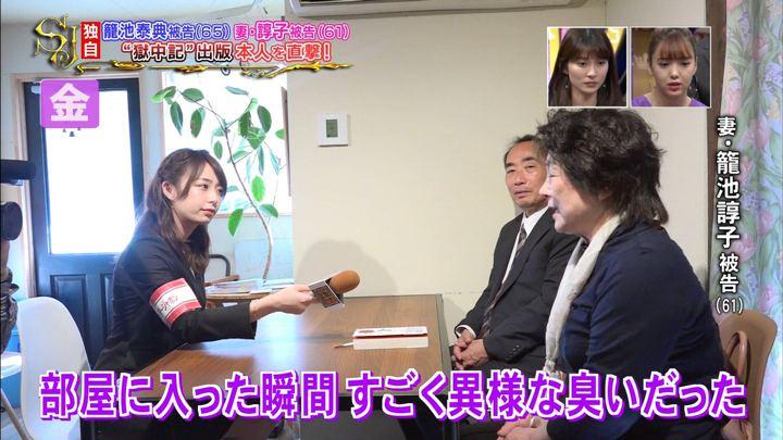 2018年10月21日宇垣美里の画像14枚目