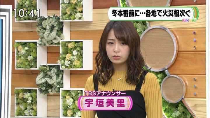 2018年11月06日宇垣美里の画像03枚目