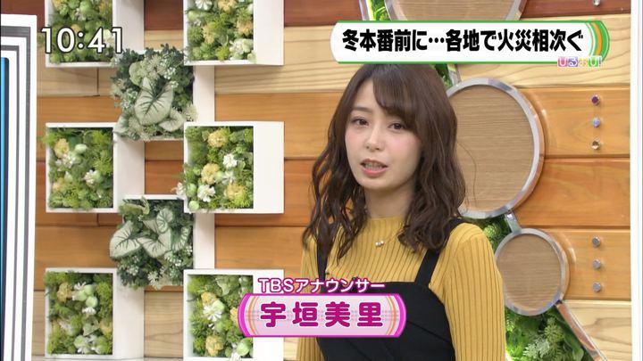 2018年11月06日宇垣美里の画像04枚目