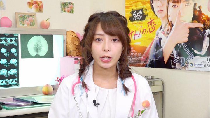 2018年11月07日宇垣美里の画像09枚目