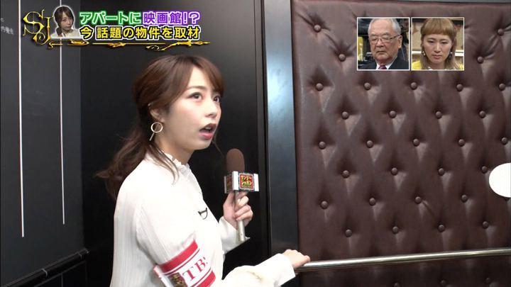 2018年11月11日宇垣美里の画像01枚目