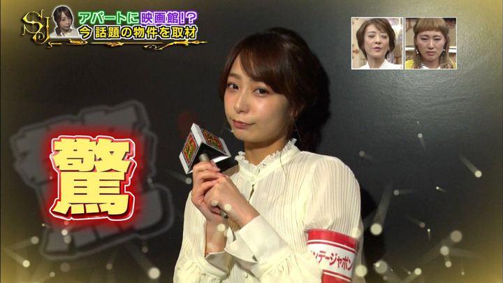 2018年11月11日宇垣美里の画像24枚目