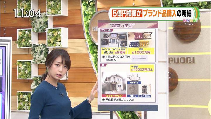 2018年11月13日宇垣美里の画像10枚目