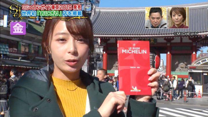 2018年12月02日宇垣美里の画像06枚目