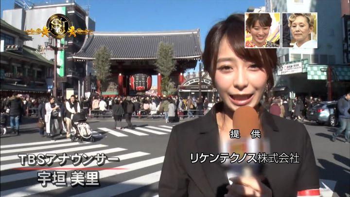 2019年01月06日宇垣美里の画像01枚目