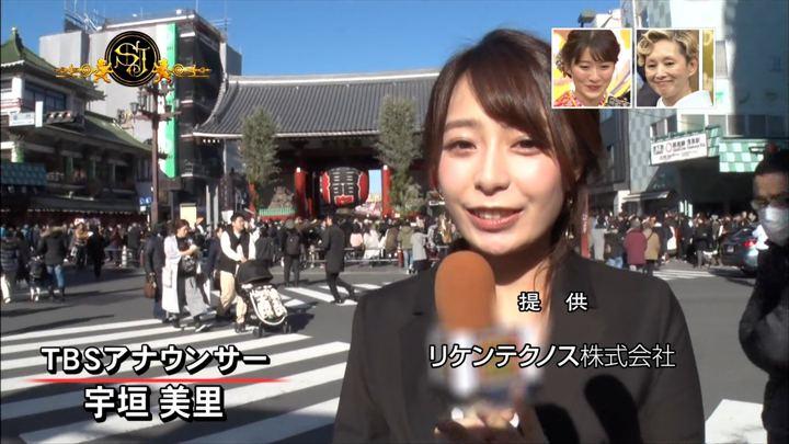 2019年01月06日宇垣美里の画像02枚目