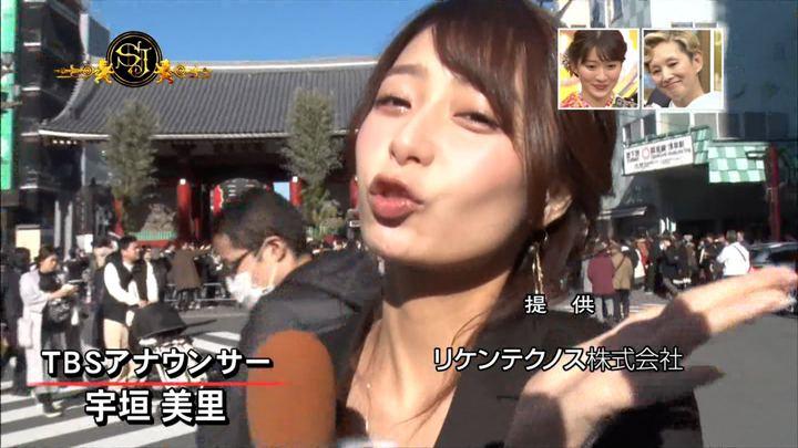 2019年01月06日宇垣美里の画像04枚目