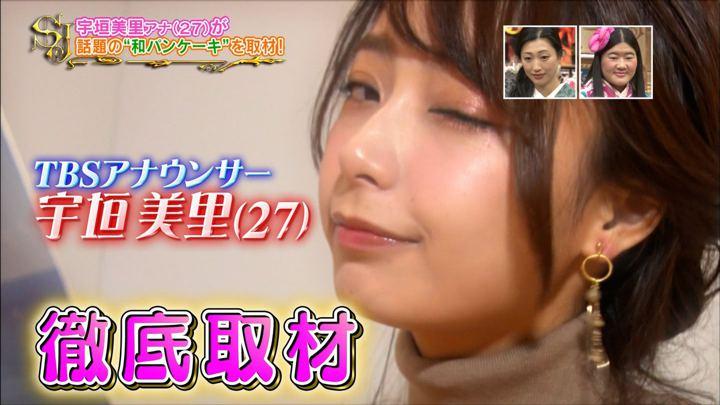 2019年01月06日宇垣美里の画像13枚目