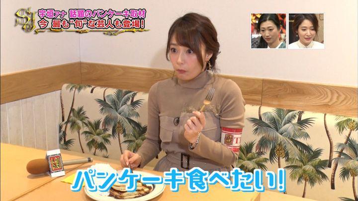 2019年01月06日宇垣美里の画像32枚目