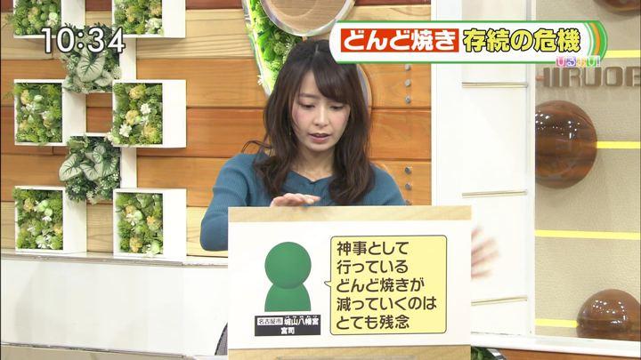2019年01月15日宇垣美里の画像07枚目