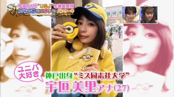 2019年01月20日宇垣美里の画像08枚目
