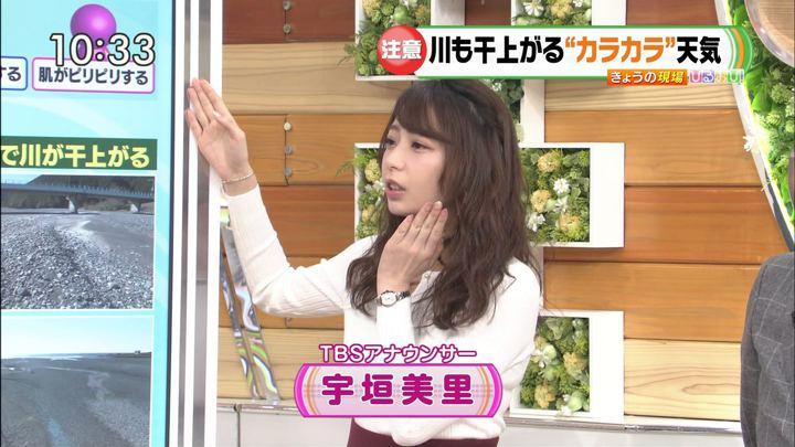 2019年01月22日宇垣美里の画像07枚目