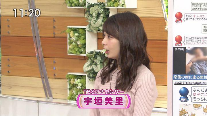 2019年01月29日宇垣美里の画像03枚目