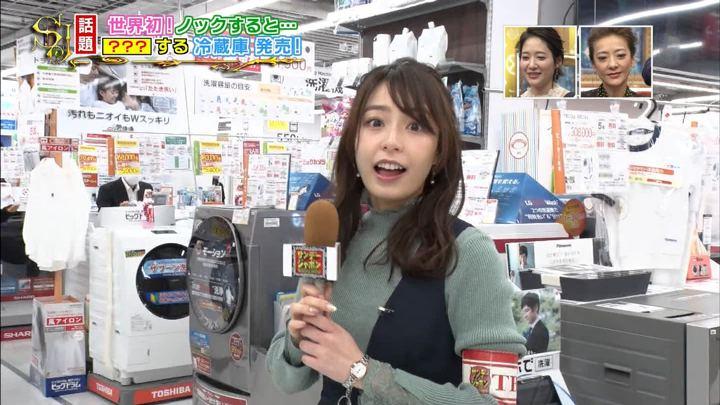 2019年02月03日宇垣美里の画像13枚目
