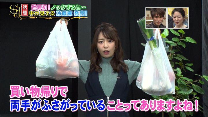 2019年02月03日宇垣美里の画像29枚目