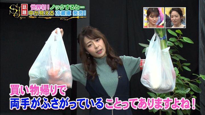 2019年02月03日宇垣美里の画像30枚目